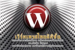 prachid-wordpress-480