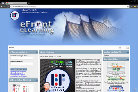 eFront LMS Thai Edition